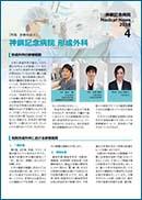 Medical News 2018年4月号