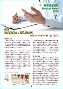 Medical News 2018年7月号