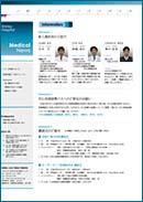Medical News 2013年2月号