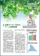 Medical News 2019年7月号