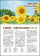Medical News 2019年8月号