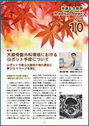 Medical News 2019年10月号
