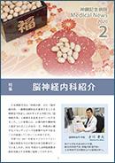 Medical News 2020年2月号