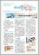 Medical News 2010年9月号