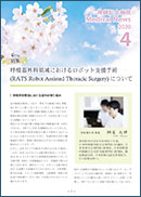 Medical News 2020年4月号