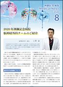 Medical News 2020年8月号