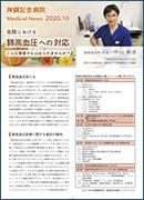Medical News 2020年10月号
