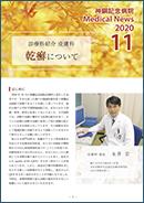 Medical News 2020年11月号